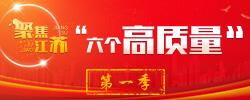 """聚焦江苏六个""""高质量""""高质量发展走在前列,是江苏省在新时代下义不容辞之责。[阅读]"""