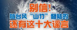 """别信!台风""""山竹""""十大谣言一图汇总本次台风'山竹'带来的十大谣言,望广大网民避免误解与惊慌。[阅读]"""
