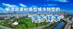 """资源枯竭型城市转型的萍乡样本产业兴,生态美,萍乡市跳出了""""资源富城兴、资源竭城衰""""的循环。[阅读]"""