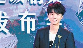 """""""天坑鹰猎""""王俊凯:做了很多18岁不能做的事"""