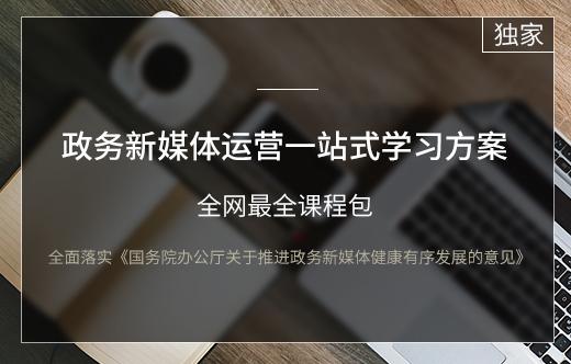 政务新媒体运营一站式学习方案