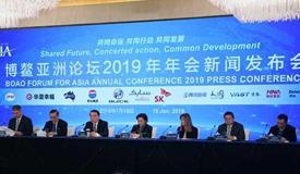 博鳌亚洲论坛2019年年会新闻发布会举行