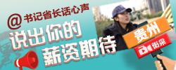 """街采:贵州网友@书记省长话心声网友通过""""我给书记省长捎句话"""",发出自己声音,对道路交通和工资收入说期待。[阅读]"""