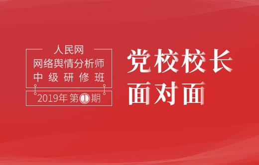 """报名通道丨2019年第1期""""网络舆情分析师(中级)""""研修班招生简章"""