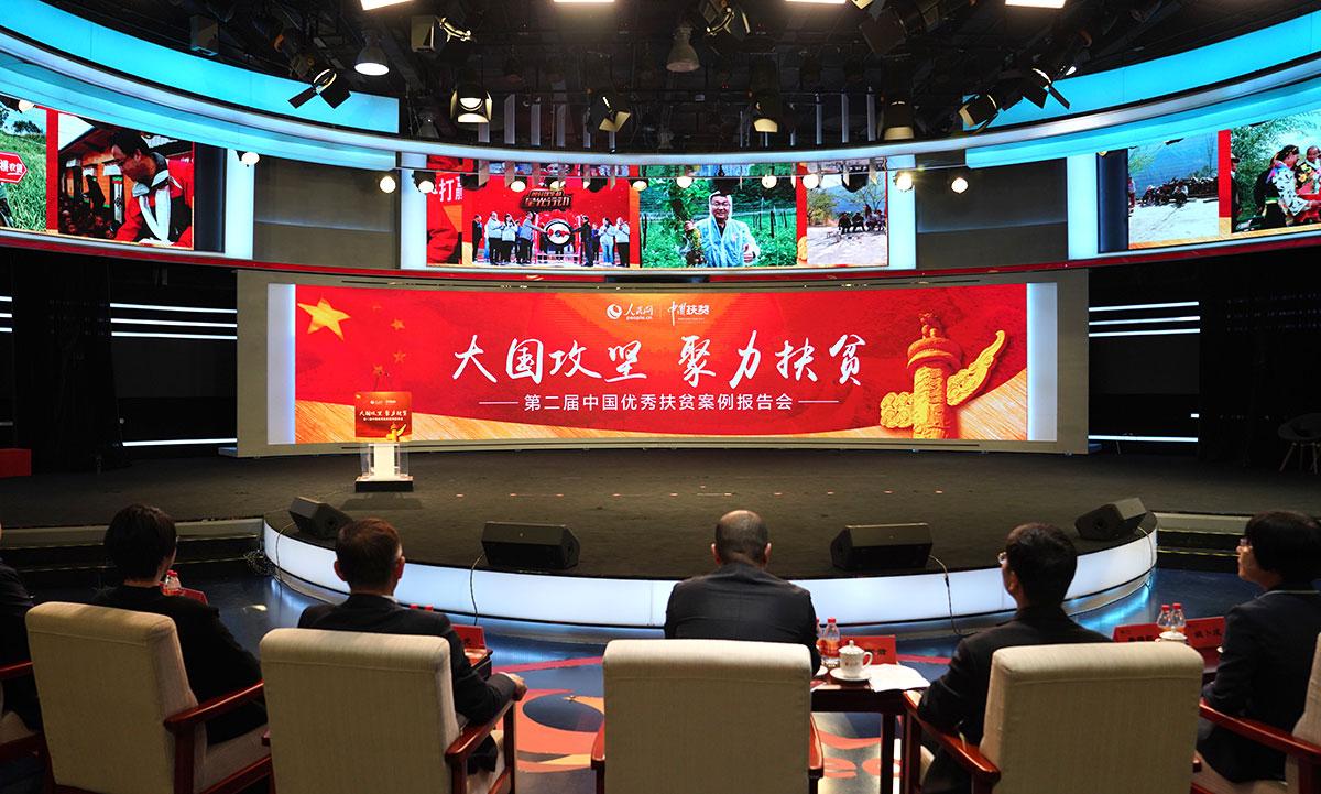 第二届中国优秀扶贫案例报告会在京举行